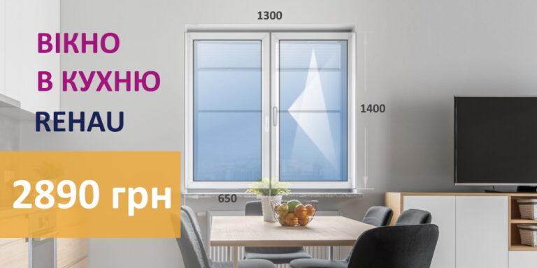 вікна в кухню рехау44