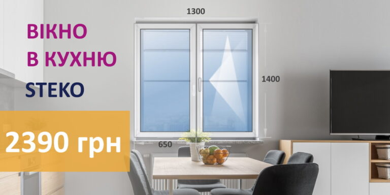 вікна стеко ціни44