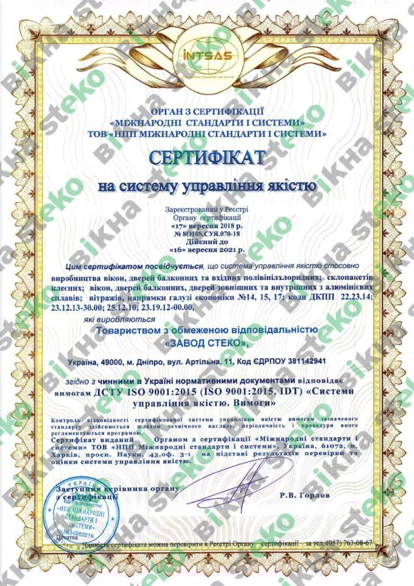 сертифікати стеко1