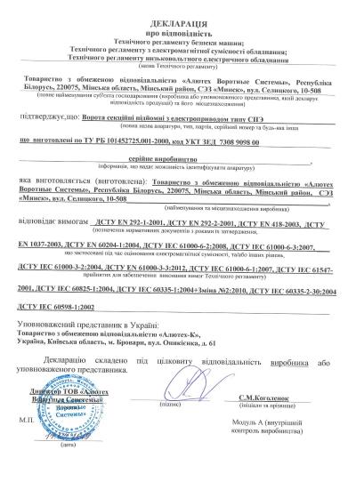 сертифікати алютех44