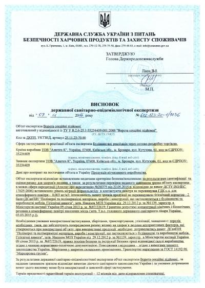 сертифікати алютех48