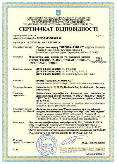 сертифікат сігенія